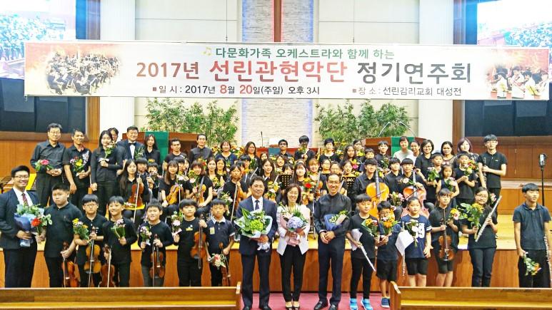 [이주민지원사업] 다문화 오케스트라 첫 연주회