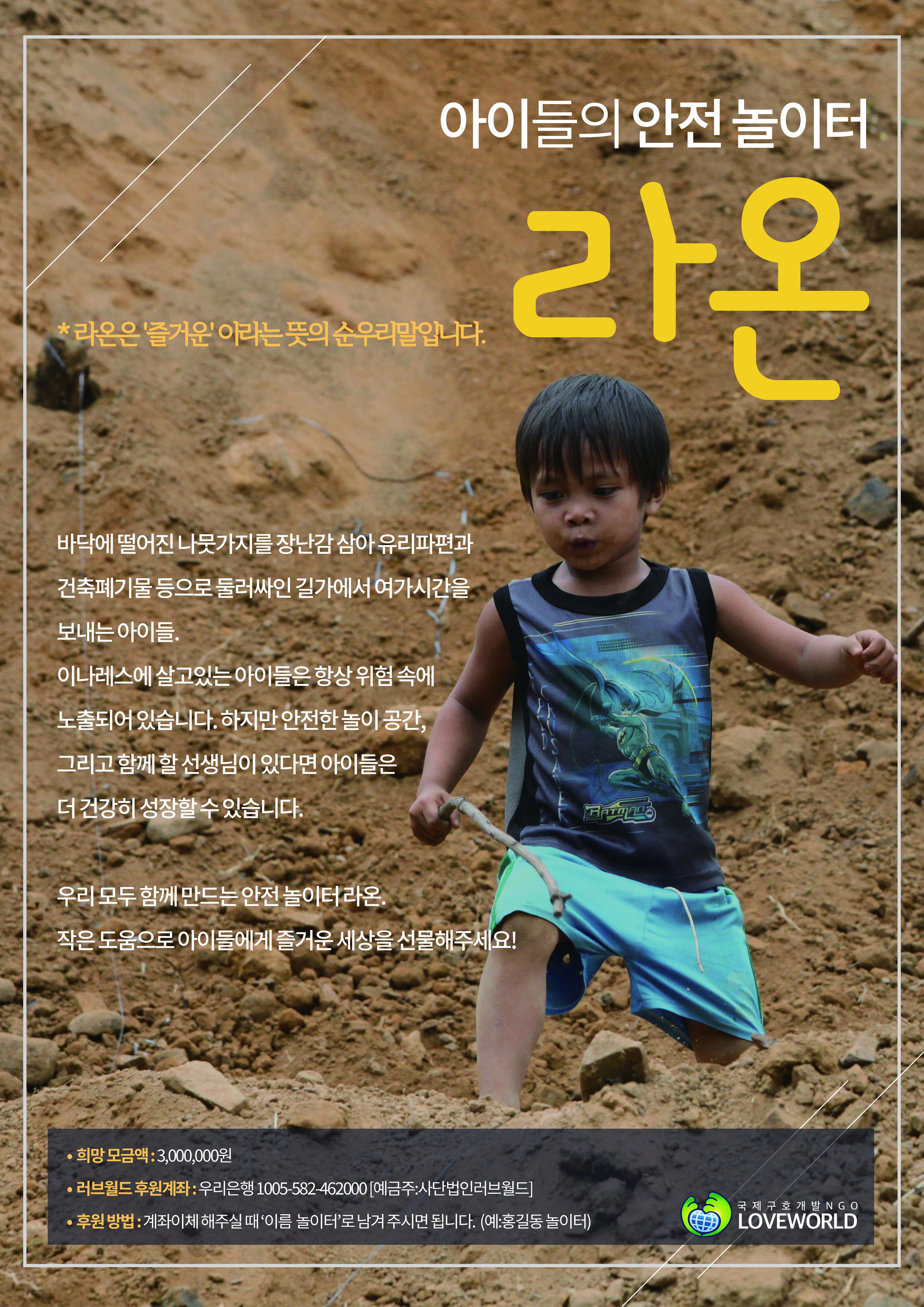 [캠페인]아이들의 안전놀이터 '라온'