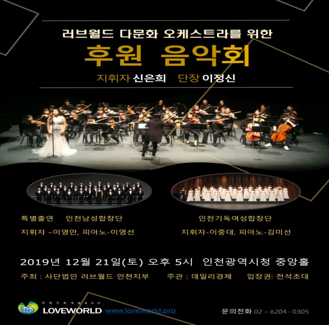 [다문화지원사업] 러브월드 다문화오케스트라를 위한 후원음악회